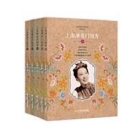 上海滩名门闺秀套装(全5册) 宋路霞作品 海派 新女性 绝版 老照片 真实的名媛故事