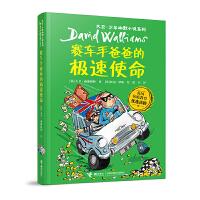 大卫・少年幽默小说系列:赛车手爸爸的极速使命