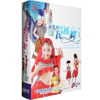 少儿时尚民族舞12DVD 儿童舞蹈教学光盘 幼儿舞蹈教材教程光碟