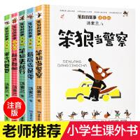【预售到2月15号】笨狼的故事正版汤素兰系列书籍彩图注音版全套5册6-7-8-9-10-12岁小学生课外阅读书籍一年级