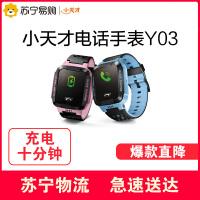 【5.25苏宁超级品牌日】小天才Y03 儿童电话手表快充版 儿童智能手表360度安全防护防水 学生定位手环手机 礼物礼品
