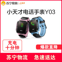 小天才Y03 儿童电话手表快充版 儿童智能手表360度安全防护防水 学生定位手环手机 礼物礼品