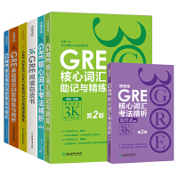 新东方再要你命3K系列(共7本) GRE核心词汇考法精析+核心词汇助记与精练阅读+白皮书+基础填空24套精练与精析+长