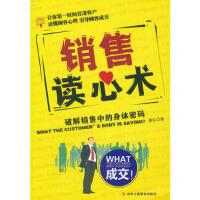 【二手书8成新】销售读心术:破解销售中的身体密码 姜仁 中华工商联合出版社