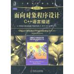 【旧书二手书八成新】面向对象程序设计 C++语言描述 原书第2版 约翰逊鲍尔 Richard Johnsonbaugh