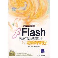 Flash网络广告及动漫设计范例导航(附光盘)
