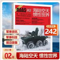 【2020年1月预售】NAAS海陆空天惯性世界杂志2020年1月总第205期 胜利的另一面/风云再起/时代的先声 彩色