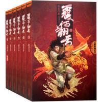 覆雨翻云全套完结版 全6册 畅销武侠科幻小说书籍