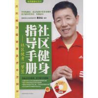 【二手书8成新】社区健身指导手册 赵之心著 吉林科学技术出版社