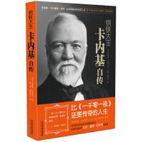 【二手书8成新】钢铁大王卡内基自传 [美] 安德鲁・卡内基 中国法制出版社