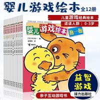婴儿游戏绘本(全12册) 接力