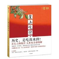 [二手旧书9成新]皇上吃什么,李舒,中信出版社, 9787508684741