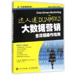 [二手旧书9成新],大数据营销全流程操作指南,[美]大卫・塞莫尔罗斯(David Semmelroth),978711