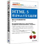 HTML 5移动Web开发实战详解(Web开发典藏大系)