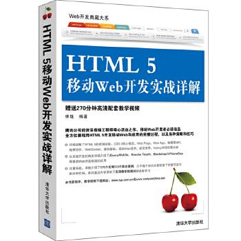 HTML5移动Web开发实战(pdf+txt+epub+azw3+mobi电子书在线阅读下载)
