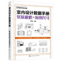 正版 室内设计数据手册 软装规格与应用尺寸 室内设计人体工程学尺寸资料集 尺寸数据图例 家装装潢家具布局 室内装修设计入