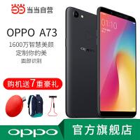OPPO A73 全面屏 全网通4GB+32GB版 黑色 移动联通电信4G手机 双卡双待