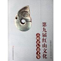 第九届红山文化高峰论坛论文集
