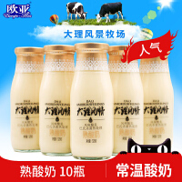 欧亚牛奶大理风情熟酸奶常温酸奶320g*10瓶酸奶整箱早餐抖音同款