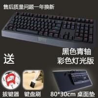 E29 机械游戏键盘 青轴(有线机械电竞吃鸡 守望先锋 加重背光防水) 黑色青轴 彩色背光版