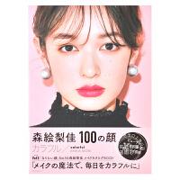 现货 进口日文 美妆 森绘梨佳 森�}梨佳 100の� カラフル/colorful