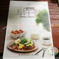 【二手旧书9成新】一起来吃早午餐:睡到自然醒,乐活族的早午餐提案 /Pan小月 中国轻工业出版社ld