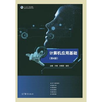 计算机应用基础(第四版) 许晞 刘艳丽 聂哲 9787040482799