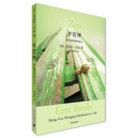 【新�A��店】平常�U:活出真��的自己(美)��_ 著,胡因�� �g海南出版社