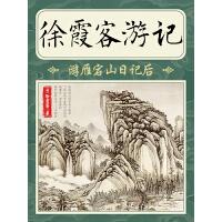 徐霞客游记・游雁宕山日记后