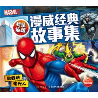 我是英雄・漫威经典故事集:蜘蛛侠对决电光人