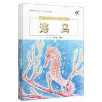 海洋生物科普系列丛书:《海马》《中华白海豚》《海龟》《斑海豹》《鹦鹉螺》(原创手绘彩图版・全套共五册)