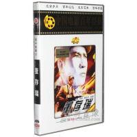 老电影碟片DVD光盘 董存瑞 1DVD 张良 杨启天 张莹