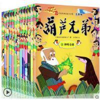 13册 葫芦娃故事书注音版正版金刚葫芦兄弟图画故事书儿童小人书老版卡通漫画连环画童话绘本3-6-12岁一年级带拼音的书