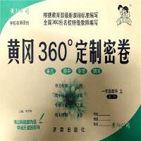 2017秋 黄冈360定制密卷 一年级上册数学 1年级上 苏教版 配套SJ版/ 9787548805229