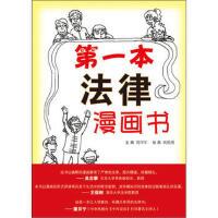 【二手书8成新】本法律漫画书图解日常法律知识 葛伟军 中国法制出版社