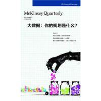 【二手书8成新】大数据:你的规划是什么? 本书编委会组编 上海交通大学出版社