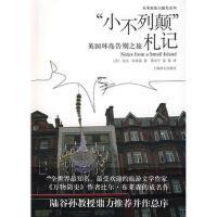 【二手书8成新】小不列颠札记 (美)布莱森,黄昱宁,夏菁 9787532747733