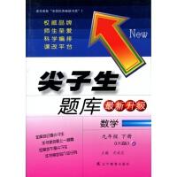 辽宁教育:2020年春 尖子生题库 九年级数学下册(北师版)