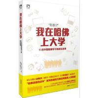 【二手旧书8成新】我在哈佛上大学 林蕾,石榴花,刘鹏飞 北京时代华文书局 9787807699668