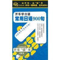 �_��W日�Z:常用日�Z900句(6CD/附1��)
