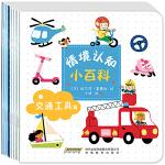 """情境认知小百科(共11册) 2~4岁孩子趣味认知大全,动物、植物、交通工具、日用品、幼儿园、家庭……用简单有趣的故事、如身临其境的场景、""""找一找""""视觉游戏引领孩子在玩乐中认识身边世界"""