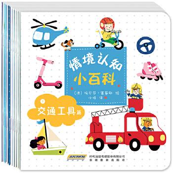 """情境认知小百科(共11册) 2~4岁孩子趣味认知大全,动物、植物、交通工具、日用品、幼儿园、家庭……用简单有趣的故事、如身临其境的场景、""""找一找""""视觉游戏引领孩子在玩乐中认识身边世界故事+游戏+认知+中英双语,11个环境,100多个场景,400多个物品,多种读法,多重功能,引领宝宝在玩耍中认识世界、发现惊喜。红帽子童书出品"""