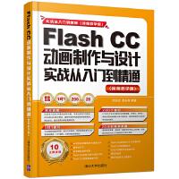 Flash CC动画制作与设计实战从入门到精通 (视频教学版)