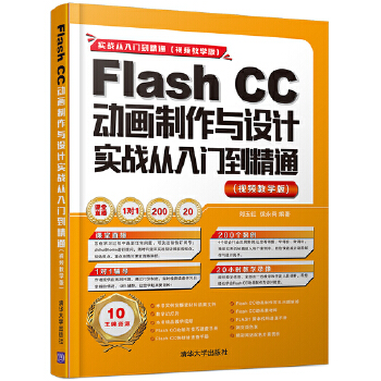 Flash CC动画制作与设计实战从入门到精通 (视频教学版) 零基础、入门级的讲解,超多、实用、专业的范例和项目,全程同步教学录像,超多容量王牌资源大放送