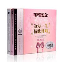 汽车载CD碟片音乐光盘经典浪漫情歌曲男女声对唱精选黑胶无损唱片