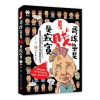 【二手书8成新】哥练的不是贱,是寂寞 嘿嘿 时代文艺出版社