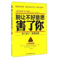 【二手书8成新】别让不好意思害了你 王阔 吉林出版集团有限责任公司