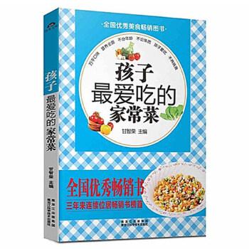 《孩子爱吃的家常菜营养搭配书籍家常菜菜谱蒸玉米面菜团子怎么和面图片