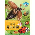 神奇动物世界之旅 走进昆虫乐园