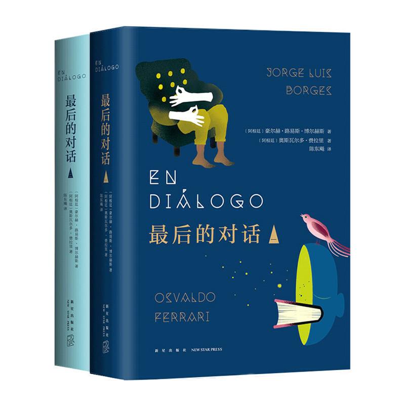 最后的对话(共2册) 拉美文学之父博尔赫斯的遗作  博尔赫斯生命后三年的传世对谈录 中文版面世
